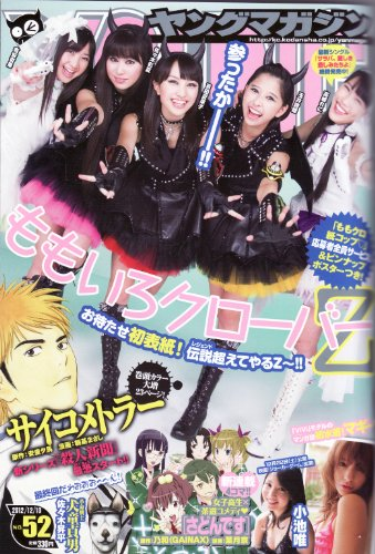 ヤングマガジン 2012年12月10日号 [雑誌][2012.11.26]
