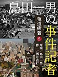 島田一男の「事件記者」 報道癒着 第5章 リメイク版 事件記者