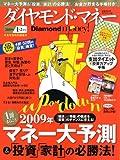 Diamond money ! (ダイヤモンドマネー) 2009年 01月号 [雑誌]