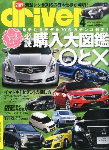 ドライバー 2013年 04月号 [雑誌]