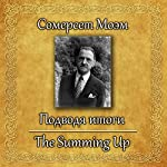 Podvodya itogy | William Somerset Maugham