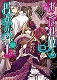 おこぼれ姫と円卓の騎士 4 少年の選択 (ビーズログ文庫)