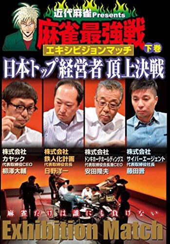 麻雀最強戦 エキシビジョンマッチ  日本トップ経営者頂上決戦  下巻 [DVD]