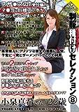 制服種付けセレクション 8 小泉真希 HERO [DVD]