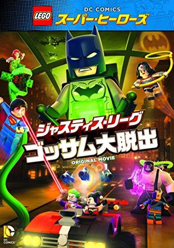 LEGO(R)スーパー・ヒーローズ:ジャスティス・リーグ〈ゴッサム大脱出〉 [DVD]