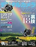 デジタルカメラマガジン 2014年10月号[雑誌]