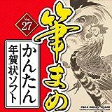筆まめVer.27 ダウンロード版