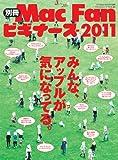 別冊Mac Fan ビギナーズ 2011 ~脱!Mac初心者の決定版~ (マイコミムック)