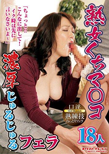 熟女くちマ○コ 濃厚じゅるじゅるフェラ [DVD]