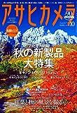 アサヒカメラ 2016年 10 月号 [雑誌]