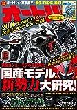 オートバイ 2015年 12 月号 [雑誌]