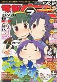 電撃マ王 2011年 02月号 [雑誌]