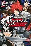 CHAIN CHRONICLE CRIMSON(2) (講談社コミックス)