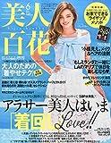 美人百花(びじんひゃっか) 2015年 06 月号 [雑誌]