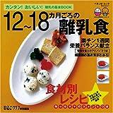 12~18カ月ごろの離乳食—カンタン!おいしい!離乳の基本BOOK (ベネッセ・ムック たまひよブックス たまひよ離乳食ミニシリーズ)