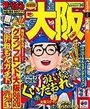 まっぷる大阪'14 (マップルマガジン)