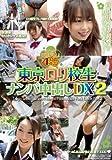 東京ロリ校生ナンパ中出しDX2 [DVD]