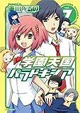 学園天国パラドキシア7巻 (IDコミックス/REXコミックス) (IDコミックス REXコミックス)