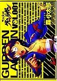 Gurren Lagann Manga Volume 1 thumbnail