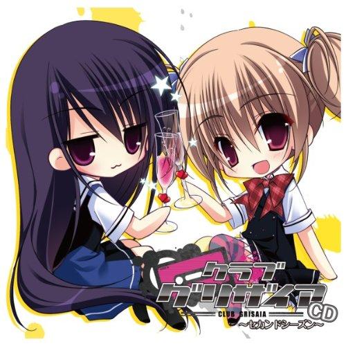 ラジオCD「クラブ・グリザイアCD〜セカンドシーズン〜」