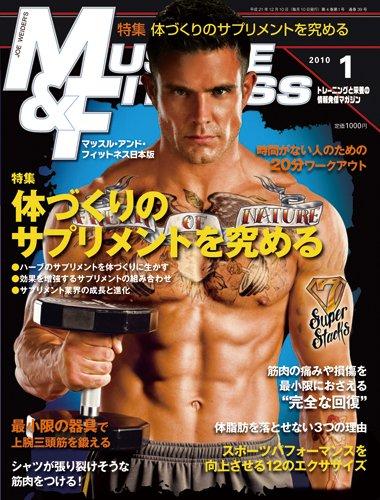 『マッスル・アンド・フィットネス日本版』2010年1月号
