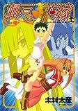 瀬戸の花嫁 11 (ガンガンWINGコミックス)