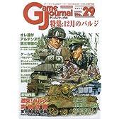 ゲームジャーナル29号 激突! バジル突破作戦