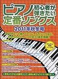 ピアノ初心者が弾きたい定番ソングス【2011年秋冬号】 (シンコー・ミュージックMOOK)