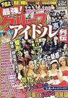 最強!グループアイドル裏列伝 (ナックルズBOOKS 25)