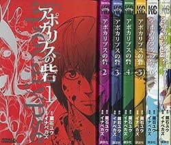アポカリプスの砦 コミック 1-7巻セット (ライバルコミックス)