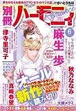 別冊 ハーモニィ Romance (ロマンス) 2014年 06月号 [雑誌]