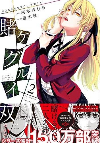 賭ケグルイ双(2) (ガンガンコミックスJOKER)