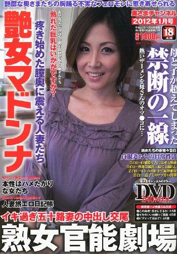 奥さまチャンネル 2012年 01月号 [雑誌]