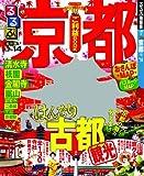 るるぶ京都'13~'14 (国内シリーズ)