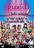 ボウリング革命 P★LEAGUE オフィシャルDVD VOL.11 ドラフト会議MAX ~P★リーグ初 !! 30選手の白熱バトル~