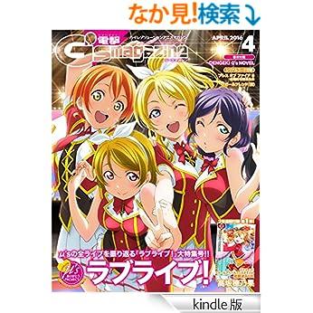 電撃G's magazine 2016年4月号【アクセスコード付き】<電撃G's magazine> [雑誌]