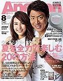 AneCan (アネキャン) 2015年 8月号 [雑誌]