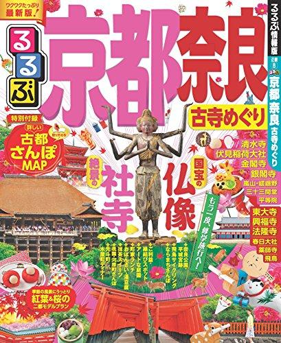 るるぶ京都 奈良 古寺めぐり (国内シリーズ)