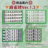 咲 -Saki- 麻雀牌 Ver.1.5
