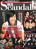 韓流Scandal (スキャンダル) It's KOREAL (コリアル) 増刊 2011年 05月号 [雑誌]