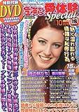 危険な愛体験 Special (スペシャル) 2012年 10月号 [雑誌]