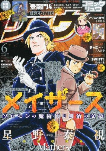 月刊 COMIC (コミック) リュウ 2014年 06月号 [雑誌]
