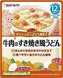 キユーピー ハッピーレシピ 牛肉のすき焼き風うどん 12ヵ月頃から 120g×12袋