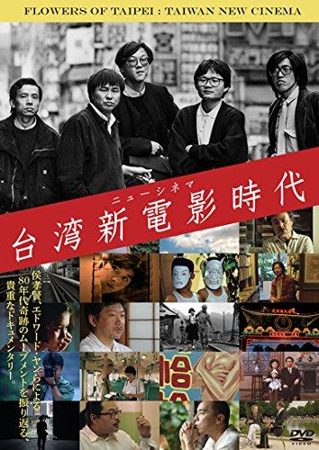 台湾新電影-ニューシネマ-時代[DVD]