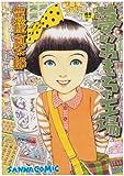 夢のおもちゃ工場 (Sanwa comics)