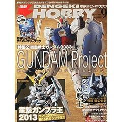 電撃HOBBY MAGAZINE (ホビーマガジン) 2013年 09月号 [雑誌]