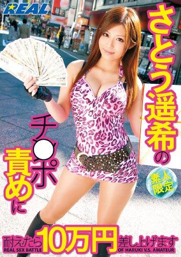 さとう遥希のチ○ポ責めに耐えたら10万円差し上げます [DVD]