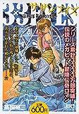3×3EYES 第四部 女神の想い (講談社プラチナコミックス)
