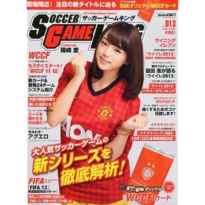 サッカーゲームキング vol.013 2012年 10/10号 [雑誌]