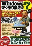 Windows7 楽々乗り換え術 (洋泉社MOOK)